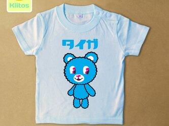(size70~120)名前入りTシャツ【水色くまさんの画像