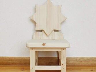 №2 こども椅子*たいよう*の画像