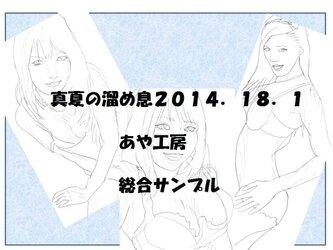 大人の塗り絵2014/18.01(POST CARD)の画像