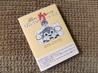 方言絵本『ほんとのかっちゃ・秋田県大館市のことば』の画像