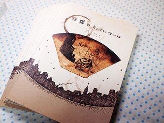 珈琲本『旅猫とおいしいコーヒ』の画像