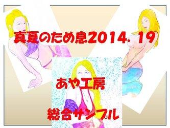 特選:真夏のため息2014/19の画像