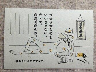 「寝正月したっていいじゃない。ぐーたら年賀状(2枚入り)の画像