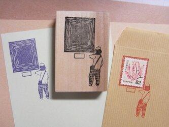 切手枠はんこ 美術館のおじさんの画像