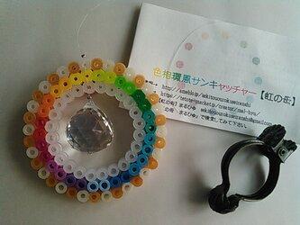 【雨と太陽の交わる円環型】色相環風サンキャッチャー【虹の母】の画像