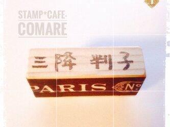漢字<手書き風>お名前ハンコの画像