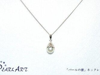 「パールの蕾」ネックレスの画像