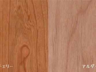 木材のご紹介 「チェリー」 「アルダー」の画像
