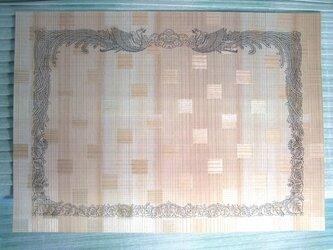 木のほぐし織り賞状の画像