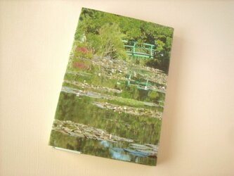 文庫本カバー:モネの睡蓮の池の画像