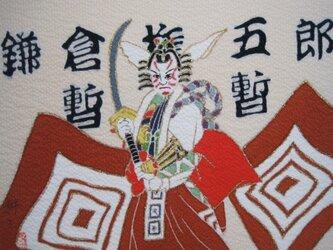 暫暫 鎌倉権五郎景政手描きの京友禅染 絵のみの画像