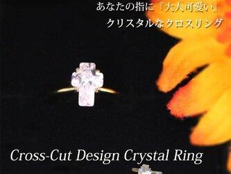 クリスタルな『大人可愛い』クロスリングの画像
