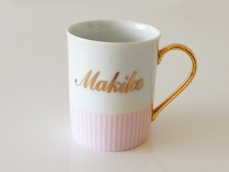 大人のための お名前入りストライプマグ・ピンクの画像