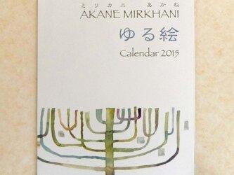 ゆる絵 カレンダー 2015の画像