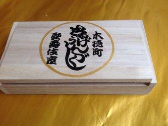 歌舞伎座の櫓風桐箱の画像