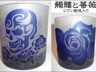 【ロックグラス】髑髏と薔薇の画像