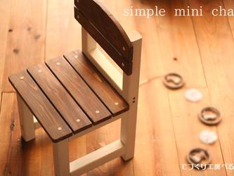 simple ミニ チェアの画像