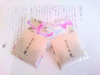6月【おためし香】『あぢさい(紫陽花)』 『ほたる(蛍)』ことばの香(送料無料)の画像