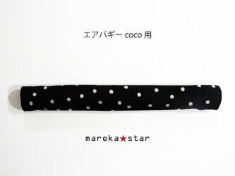 №328 エアバギーココ用2WAYカバー 黒×ライトベージュドットの画像