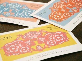 2015年賀状【ひつじ・蒼/橙】6枚入の画像