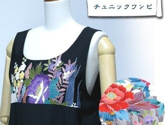 着物リメイク・ノースリーブワンピース#1012(黒留袖・牡丹)の画像