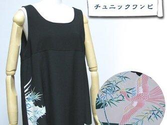 着物リメイク・ノースリーブワンピース#1012(黒留袖・尾長鳥)の画像