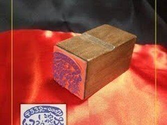 邦庵流 住所雅印(ゴム印)の画像