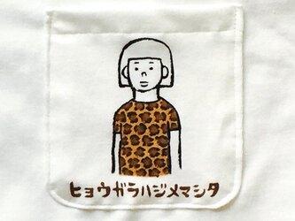 ヒョウガラ ポケット付Tシャツの画像