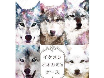 イケメン狼's☆プリントスマホケース iPhoneX iPhoneケース各種 アンドロイドの画像