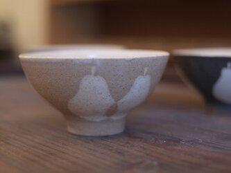 洋なしの小飯椀(ベージュ)の画像