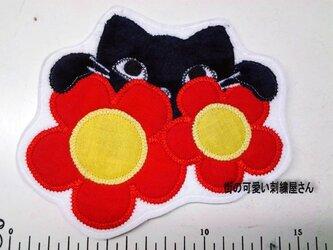 ★★お花と黒猫にゃんこ/アップリケ/ワッペン★★の画像