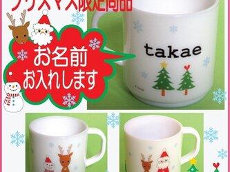 クリスマス限定!! お名前入りマグカップの画像