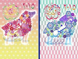 2015年アラビア語年賀状の画像
