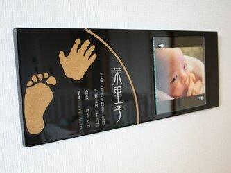 赤ちゃん手形足形写真パネルの画像