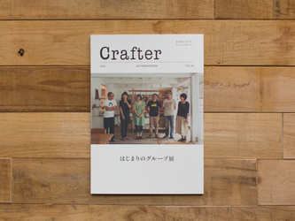 「Crafter」VOL.2の画像