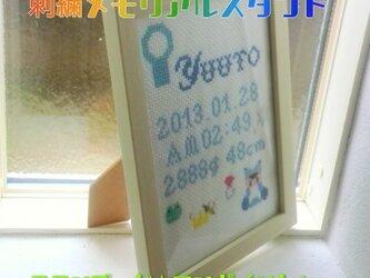 刺繍メモリアルスタンドの画像
