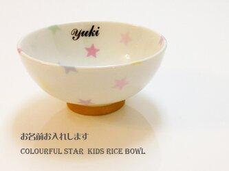 [SOLD]カラフルなお星様の キッズ茶碗 (お名前入り) の画像