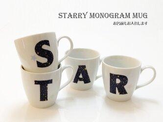星空のイニシャル マグカップ (お名前入り) の画像