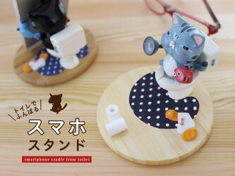 キュッポン猫のスマホスタンド【ブルー】の画像