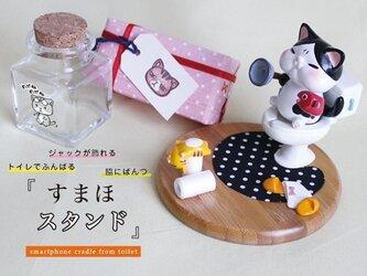 キュッポン猫のスマホスタンド【ハチ】の画像