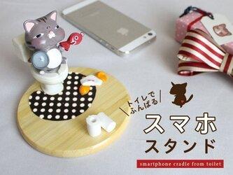 キュッポン猫のスマホスタンド【キジ】の画像
