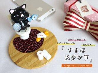 キュッポン猫のスマホスタンド【黒】の画像