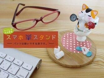 キュッポン猫のスマホスタンド【ミケ】の画像