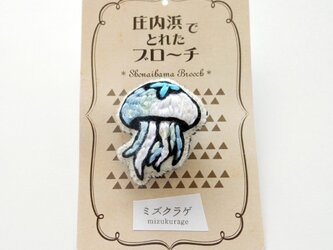 【再販3】ミズクラゲのブローチ(アクアブルー)の画像