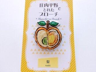 梨のブローチの画像