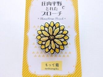 もって菊のブローチの画像