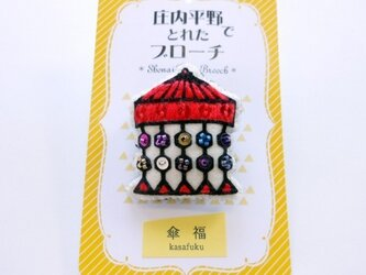 傘福のブローチの画像