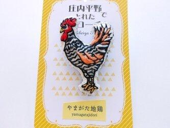 やまがた地鶏のブローチの画像