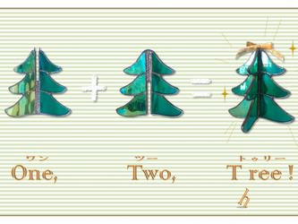 ガラスでできた不思議な樹 One Two Tree[+]の画像