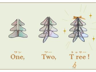 ガラスでできた不思議な樹 One Two Tree[*]の画像
